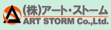 株式会社アート・ストーム